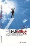一个小人物的成功 by 刘文俊 (Nelson Liu) from  in  category