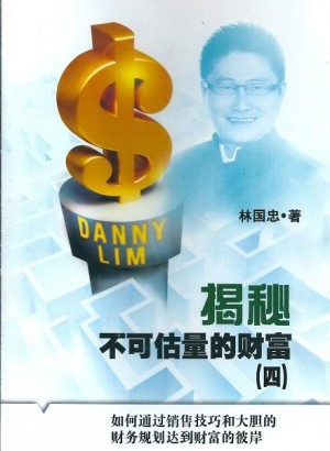 揭秘不可估量的财富: 第四部 by 林国忠 (Danny Lim) from Faris Digital Solutions Pte Ltd in Finance & Investments category