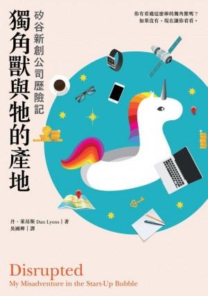 獨角獸與牠的產地—矽谷新創公司歷險記 by 丹.萊昂斯 from Faris Digital Solutions Pte Ltd in Mandarin category