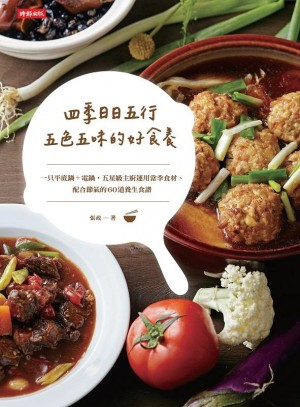 四季日日五行,五色五味的好食養 by 張政 from Faris Digital Solutions Pte Ltd in Mandarin category