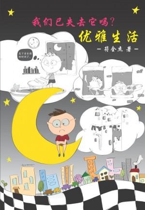 我们已失去它吗?优雅生活 by 符全杰 from Faris Digital Solutions Pte Ltd in Mandarin category
