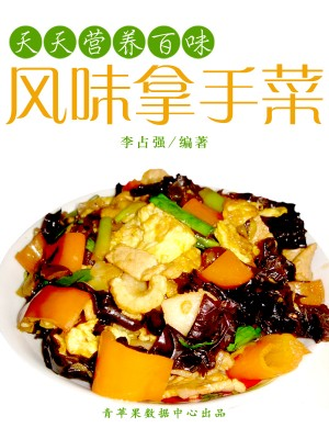 天天营养百味:风味拿手菜 by 李战强—(Li Zhanqiang) from Green Apple Data Center in Recipe & Cooking category
