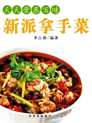 天天营养百味:新派拿手菜 by 李战强—(Li Zhanqiang) from Green Apple Data Center in Recipe & Cooking category