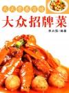 天天营养百味:大众招牌菜 - text