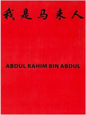 SAYA ORANG MELAYU by Abdul Rahim bin Abdul from abdul rahim in Mandarin category