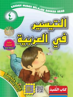 BAHASA ARAB 4 by Zairani A. Hamid, Windi Chaldun from Al-Ameen Serve Holdings Sdn. Bhd. in Islam category