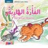 Alfakrah Alharibah (Tikus Lari Ketakutan) - text