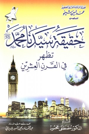 The Reality of our Master Mohammad (cpth) Appears in the Twentieth Century by Mohammad Amin Sheikho from amin-sheikho.com  in Islam category