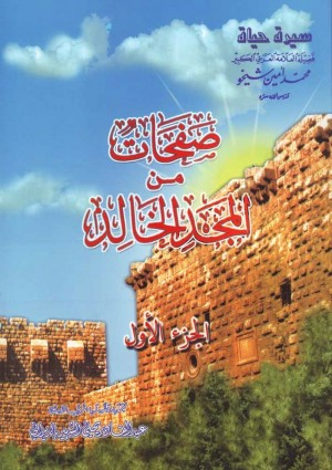 Pages from the Eternal Glory (Arabic)