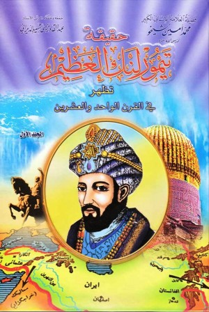 The Reality of Tamerlane the Great Appeavolume _1_