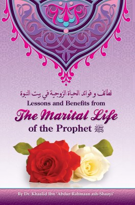 Lessons and Benefits from the Marital Life of the Prophet by Dr. Khaalid Ibn 'Abdur-Rahmaan ash-Shaayi' from Bookbaby in Religion category