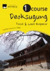 1 Course Deoksugung : First & Last Emperor - Where the Joseon Dynasty ended and the history of the Korean Empire began by 삐급여행 Badventure (조명화 Jo MyeongHwa) from  in  category