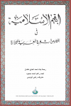 The Islamic Values in Selected Arabic Poems - text