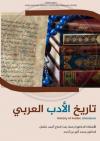 History Of Arabic Literature - text