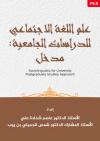 Sociolinguistic for University Postgraduate Studies: Approach - text