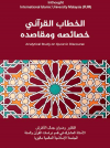 Analytical Study On Quranic Discourse - text