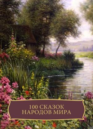 100 skazok narodov mira by Nikolaj  Garin-Mihajlovskij from Vearsa in General Novel category