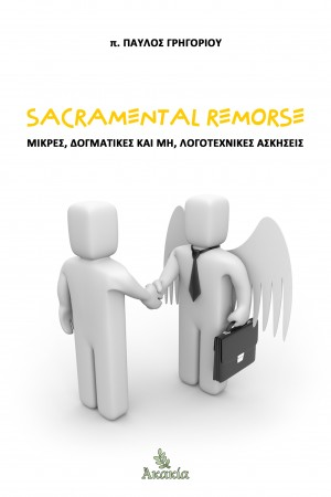 Sacramental Remorse by p. ?a???? G???????? from Vearsa in General Novel category