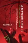 你也可以辅导中国妹 ② -认识中国妹带来的情伤、情困和婚外恋