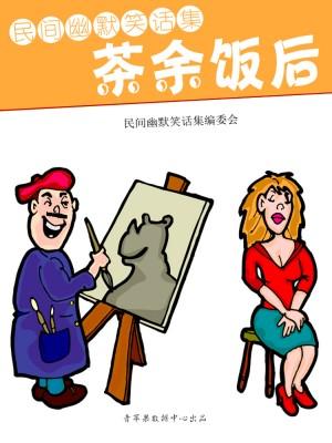 茶余饭后 by 民间幽默笑话集编委会 from Green Apple Data Center in Comics category