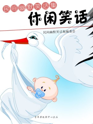 休闲笑话 by 民间幽默笑话集编委会 from Green Apple Data Center in Comics category