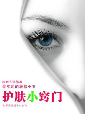 护肤小窍门(最实用的居家小书) by 陈晓丹 from Green Apple Data Center in General Academics category