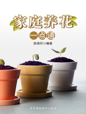 家庭养花一点通(最实用的居家小书) by 陈晓丹 from Green Apple Data Center in General Academics category