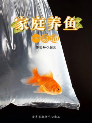 家庭养鱼一点通(最实用的居家小书) by 陈晓丹 from Green Apple Data Center in General Academics category