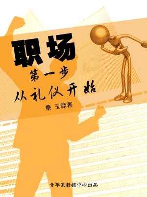 职场第一步从礼仪开始 by 蔡玉 from Green Apple Data Center in Comics category