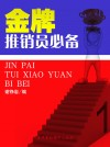 金牌推销员必备(营销类图书) by 谢铮岩 from  in  category