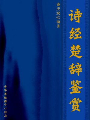 诗经楚辞鉴赏(中华古文化经典丛书) by 盛庆斌 from Green Apple Data Center in Comics category