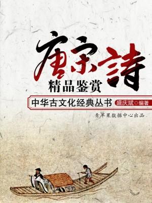 唐宋诗精品鉴赏(中华古文化经典丛书) by 盛庆斌 from Green Apple Data Center in Comics category