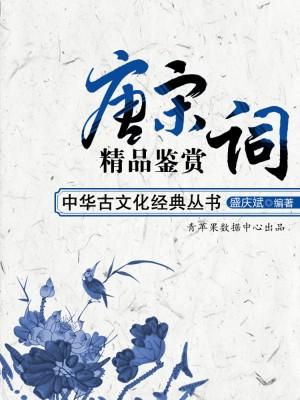 唐宋词精品鉴赏(中华古文化经典丛书) by 盛庆斌 from Green Apple Data Center in Comics category