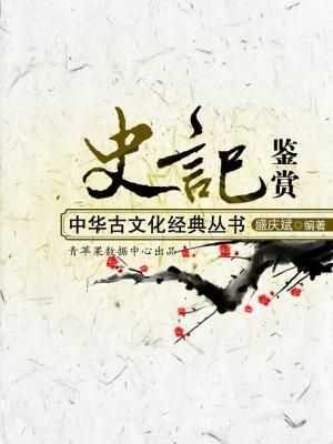 史记鉴赏(中华古文化经典丛书) by 盛庆斌 from Green Apple Data Center in General Academics category
