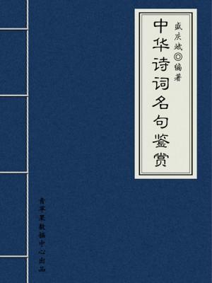 中华诗词名句鉴赏(中华古文化经典丛书) by 盛庆斌 from Green Apple Data Center in Comics category