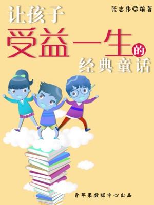 让孩子受益一生的经典童话(中华少年成长必读书) by 张志伟 from Green Apple Data Center in Comics category