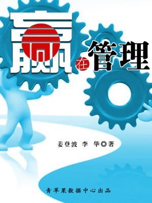 赢在管理:有效管理的58个细节 by 姜登波,李华 from Green Apple Data Center in Comics category