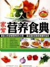家常营养食典 by 她品文化 from  in  category