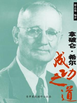 拿破仑·希尔成功之道 by 谢志强 from Green Apple Data Center in Comics category