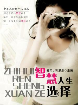 智慧人生选择 by 舒天,孙思忠 from Green Apple Data Center in Comics category