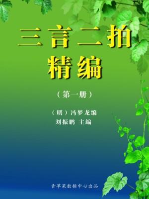 三言二拍精编(第一册) by 冯梦龙,刘振鹏 from Green Apple Data Center in General Academics category
