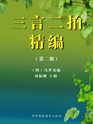 三言二拍精编(第二册) by 冯梦龙,刘振鹏 from Green Apple Data Center in General Academics category