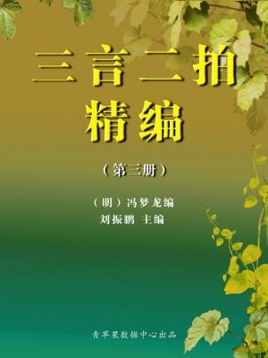 三言二拍精编(第三册) by 冯梦龙,刘振鹏 from Green Apple Data Center in General Academics category