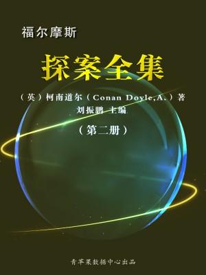 福尔摩斯探案全集(第二册) by 柯南道尔(Conan Doyle,A.),刘振鹏 from Green Apple Data Center in Comics category