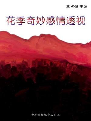 花季奇妙感情透视(学生心理健康悦读) by 李占强 from Green Apple Data Center in Comics category