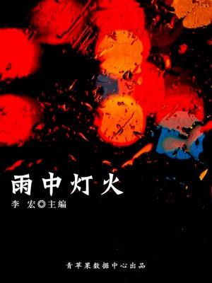 雨中灯火(最受学生喜爱的散文精粹) by 李宏 from Green Apple Data Center in Comics category