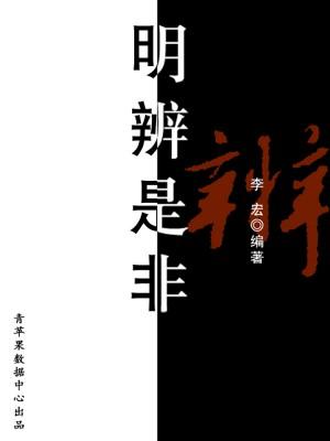 明辨是非(开启青少年智慧故事) by 李宏 from Green Apple Data Center in Comics category