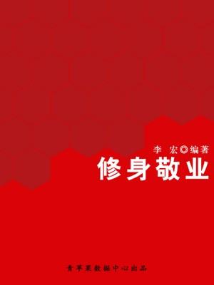修身敬业(开启青少年智慧故事) by 李宏 from Green Apple Data Center in Comics category