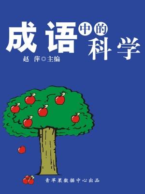 成语中的科学(人生解密) by 赵萍 from Green Apple Data Center in Comics category