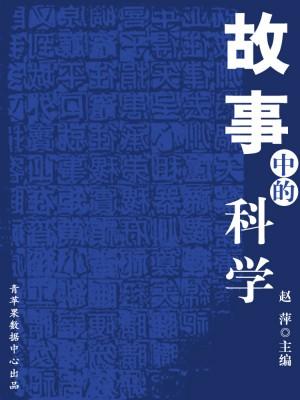 故事中的科学(人生解密) by 赵萍 from Green Apple Data Center in Comics category
